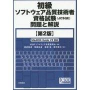 初級ソフトウェア品質技術者資格試験(JCSQE)問題と解説 第2版 [単行本]