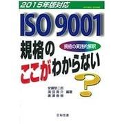 ISO9001規格のここがわからない―2015年版対応 [単行本]