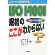 ISO14001規格のここがわからない―2015年版対応 [単行本]