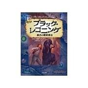 ブラック・レコニング―最古の魔術書〈3〉 [単行本]