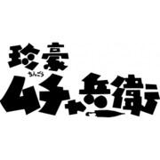 珍豪ムチャ兵衛 DVD-BOX HDリマスター版