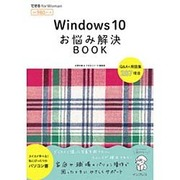 Windows10お悩み解決BOOK(できるfor Woman) [単行本]