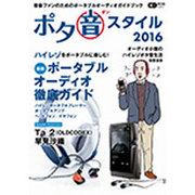 ポタ音スタイル 2016 [ムック]