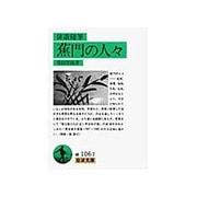 蕉門の人々-俳諧随筆(岩波文庫 緑 106-2) [文庫]