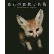 夜行性動物写真集 [単行本]