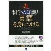 MP3 CD-ROM付き 科学の知識と英語を身につける [単行本]
