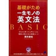 基礎がため一生モノの英文法BASIC-ゼロから学べて入門コースに確実に乗るための最短ルート [単行本]