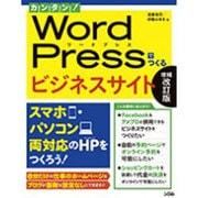 カンタン!WordPressでつくるビジネスサイト 増補改訂版 [単行本]