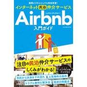 インターネット民泊仲介サービスAirbnb入門ガイド―副業ビジネスとしても将来有望! [単行本]