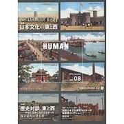 HUMAN vol.8 [単行本]