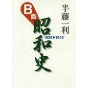 B面昭和史 1926-1945 [単行本]