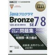 JavaプログラマBronze SE 7/8スピードマスター問題集(オラクル認定資格教科書) [単行本]