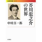芥川龍之介の世界(岩波現代文庫) [文庫]