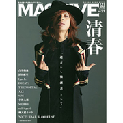 MASSIVE (マッシヴ) Vol.21 [ムック]