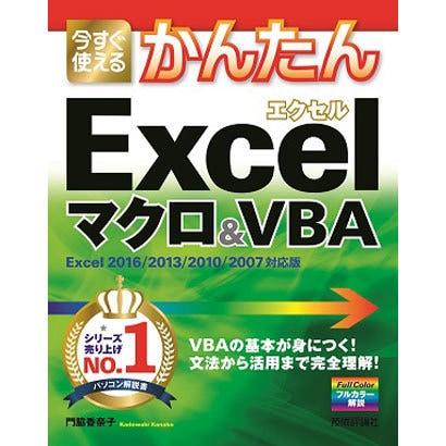 今すぐ使えるかんたんExcelマクロ&VBA―Excel 2016/2013/2010/2007対応版 [単行本]