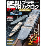 艦船プラモカタログ2016 [ムック]