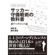サッカー守備戦術の教科書―超ゾーンディフェンス論 [単行本]