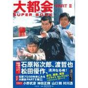 大都会PART2 SUPER BOOK [単行本]