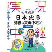 石川晶康日本史B講義の実況中継 4 [全集叢書]