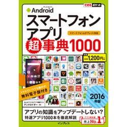 Androidスマートフォンアプリ超事典1000―スマートフォン&タブレット対応〈2016年版〉(できるポケット) [単行本]