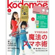kodomoe 2016年 02月号 [雑誌]