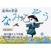 なみこぞう-遠州の昔話 [絵本]