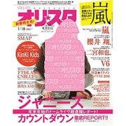 オリ☆スタ 2016年 1/18号 [雑誌]