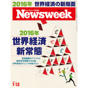 Newsweek (ニューズウィーク日本版) 2016年 1/12号 [雑誌]