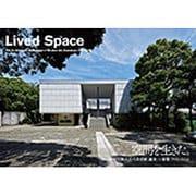 空間を生きた。―「神奈川県立近代美術館鎌倉」の建築1951-2016 [単行本]