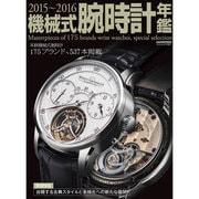 2015-2016 機械式腕時計年鑑 (CARTOPMOOK) [ムックその他]