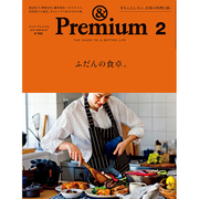 &Premium(アンドプレミアム) 2016年 02月号 [雑誌]