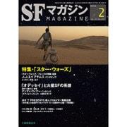 S-Fマガジン 2016年 02月号 [雑誌]