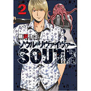 ソウルリヴァイヴァーSOUTH 2(ヒーローズコミックス) [コミック]