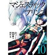 マジェスティックプリンス 10(ヒーローズコミックス) [コミック]