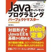 Javaサーバーサイドプログラミング パーフェクトマスター [単行本]
