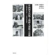 中国国共内戦と朝鮮人部隊の活躍 一九四五年八月~一九五〇年四月 [単行本]