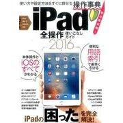 iPad全操作使いこなしガイド 2016-iPad Pro Air2 mini4対応 [単行本]