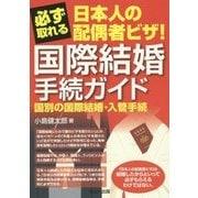必ず取れる日本人の配偶者ビザ!国際結婚手続ガイド―国別の国際結婚・入管手続 [単行本]