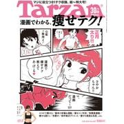Tarzan (ターザン) 2016年 1/28号 [雑誌]