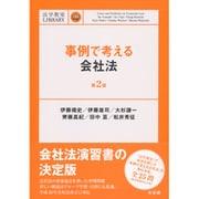 事例で考える会社法 第2版 (法学教室LIBRARY) [単行本]