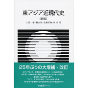 東アジア近現代史 新版 (有斐閣Sシリーズ) [全集叢書]