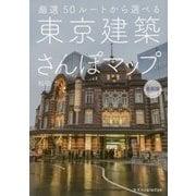 東京建築さんぽマップ 最新版―厳選50ルートから選べる [単行本]