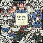 ウィリアム・モリスのぬり絵―花、小鳥、果実、森の動物 [単行本]