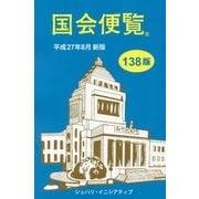 国会便覧〈平成27年8月新版〉 138版 [新書]
