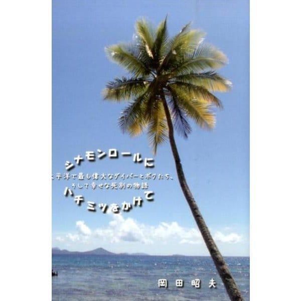 シナモンロールにハチミツをかけて-太平洋で最も偉大なダイバーとボクたち、そして幸せな死別の物語(銀鈴叢書 ライフデザイン・シリーズ) [単行本]