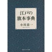 江戸の旗本事典(角川ソフィア文庫) [文庫]