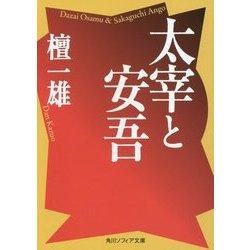 太宰と安吾(角川ソフィア文庫) [文庫]