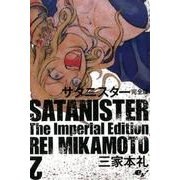 サタニスター 2 完全版(BEAM COMIX) [コミック]