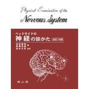 ベッドサイドの神経の診かた 改訂18版 [単行本]