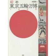 幻の東京五輪・万博1940 [単行本]